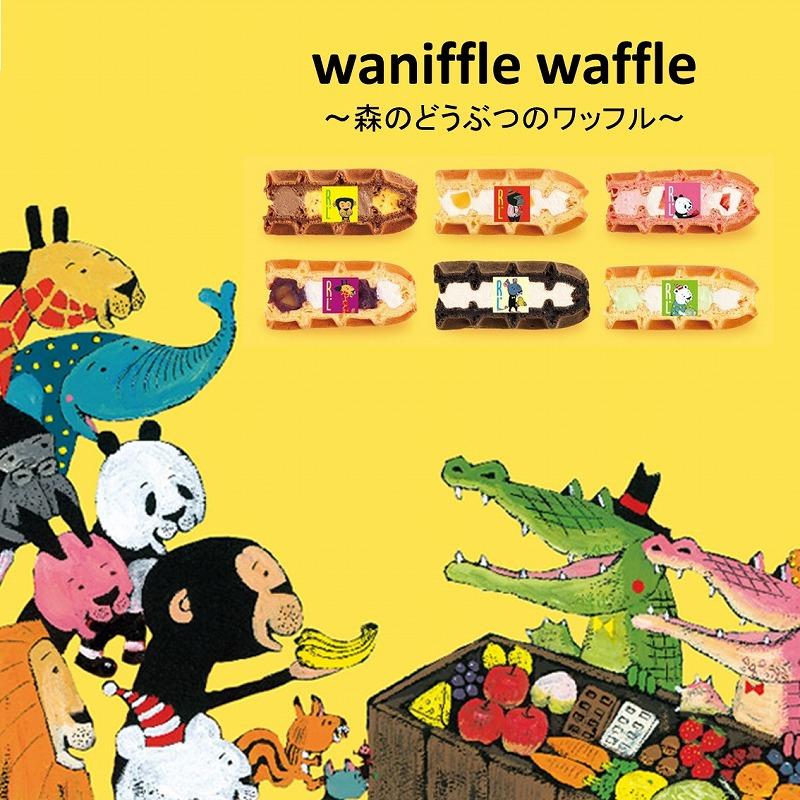 waniffle waffleイメージ画像1
