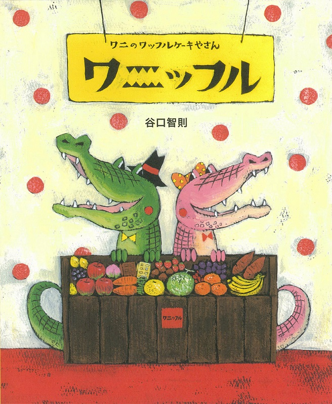 ワニのワッフルケーキやさん ワニッフル_表紙画像.jpg
